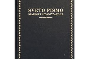 PREDSTAVLJANJE KNJIGE Sveto pismo Starog' i Novog' zakona (preveo Matija Petar Katančić)